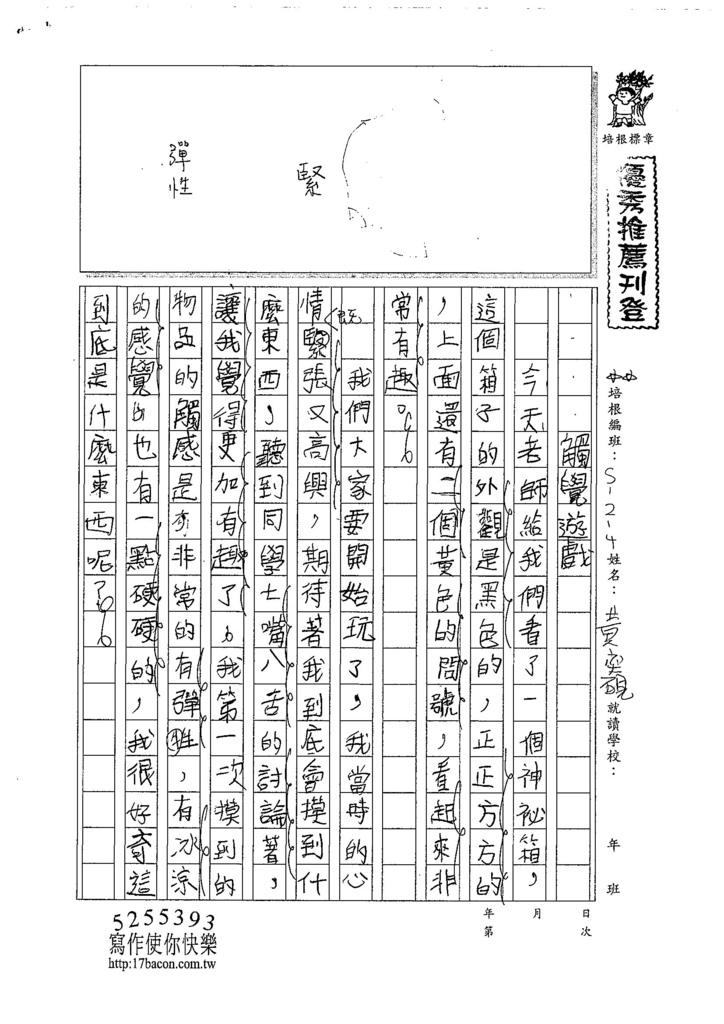 107W4206黃奕硯 (1).jpg