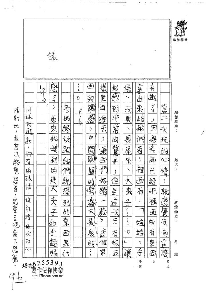 107W4206黃奕硯 (2).jpg