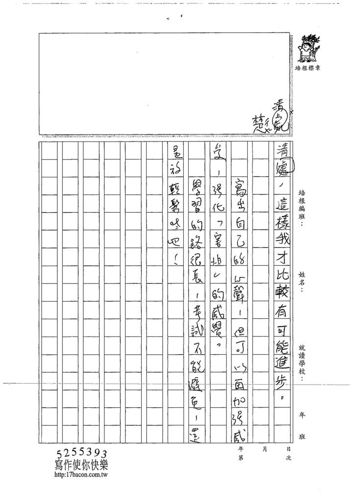 107W5206林琬芝 (3).jpg