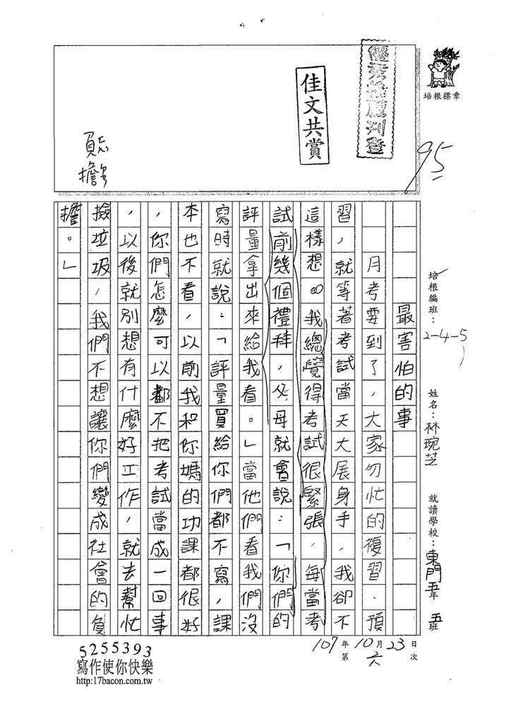 107W5206林琬芝 (1).jpg