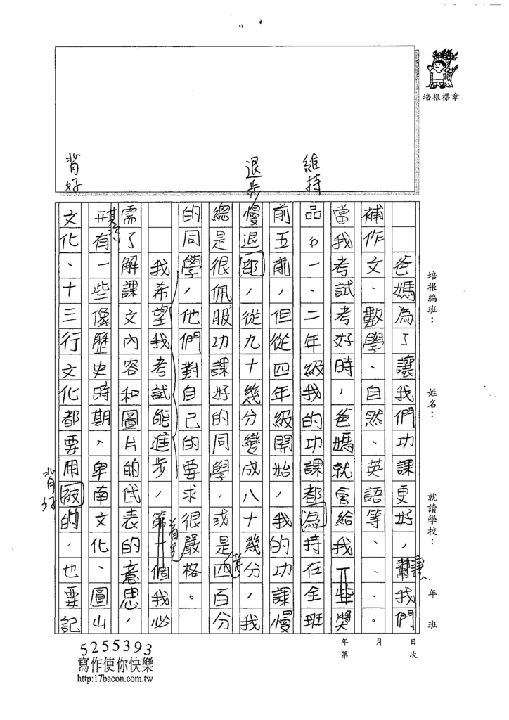 107W5206林琬芝 (2).jpg