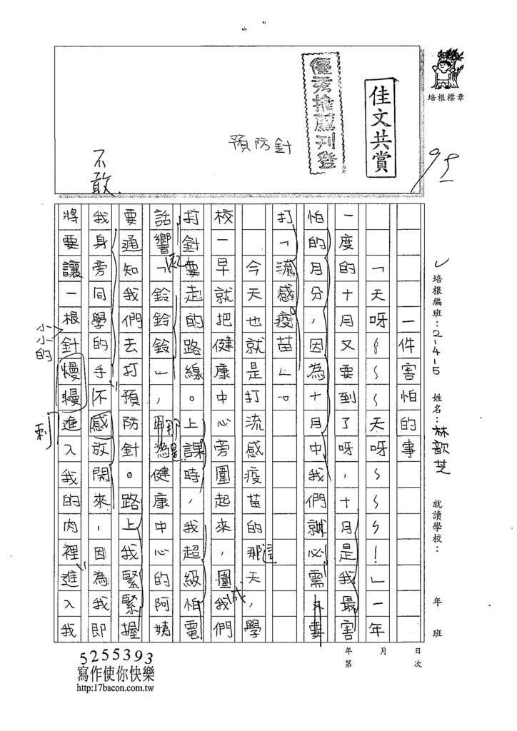 107W5206林歆芝 (1).jpg