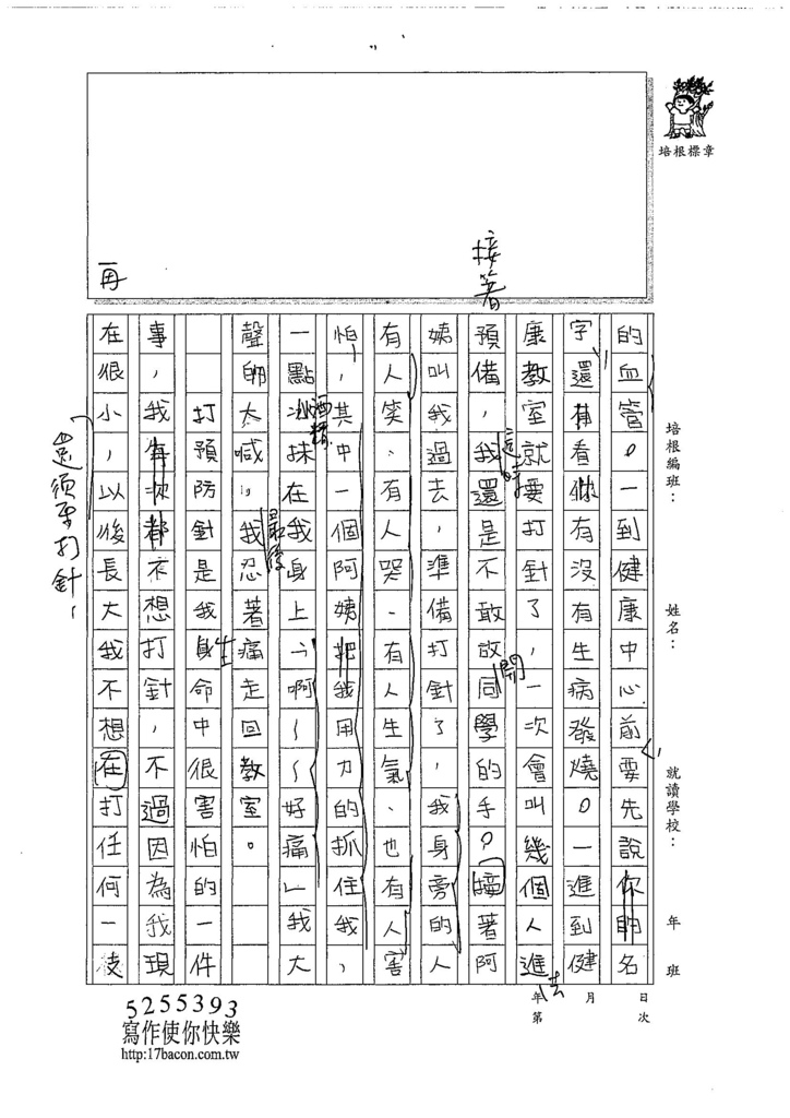 107W5206林歆芝 (2).jpg