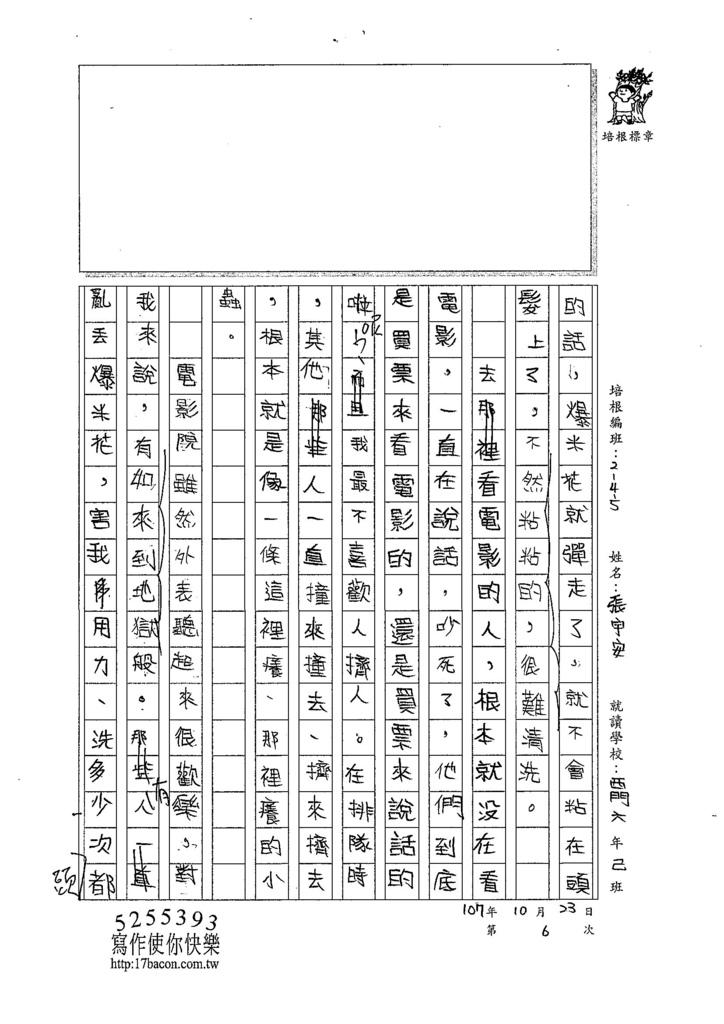 107W5206張宇安 (2).jpg