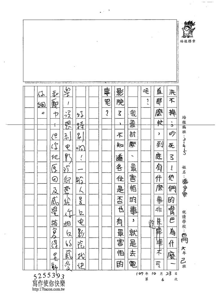 107W5206張宇安 (3).jpg