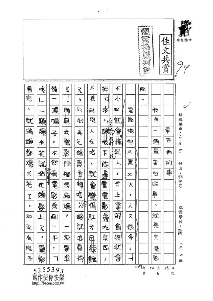 107W5206張宇安 (1).jpg