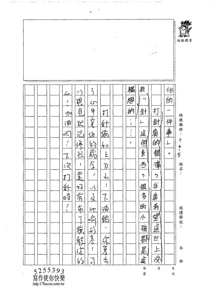 107W5206賴羿潔 (3).jpg