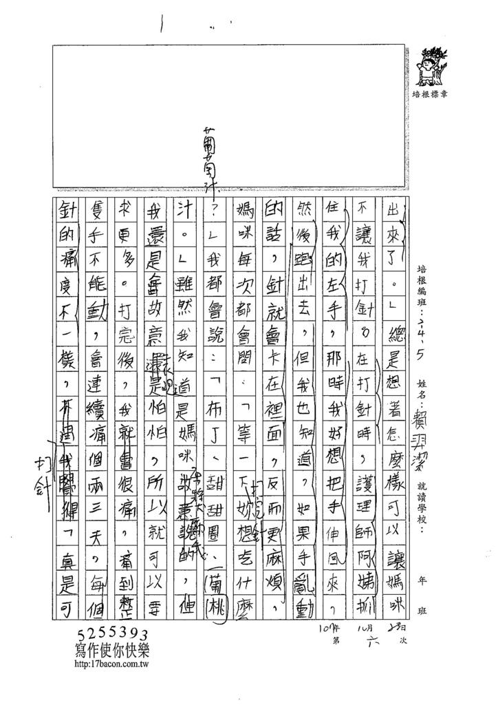 107W5206賴羿潔 (2).jpg