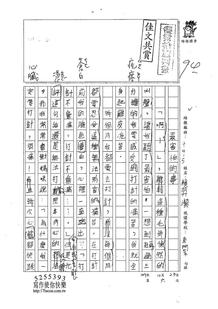107W5206賴羿潔 (1).jpg