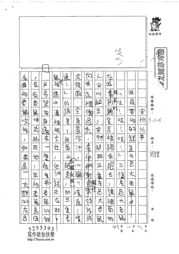 107W5206郭力安 (1).jpg