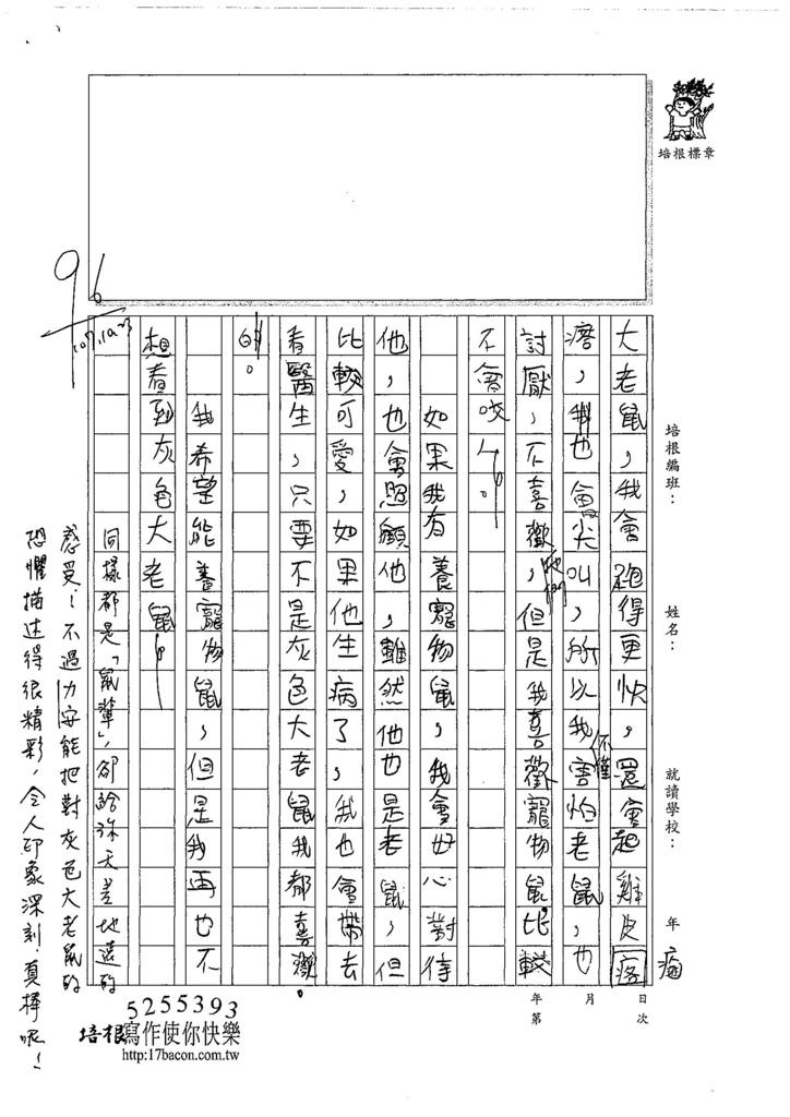 107W5206郭力安 (2).jpg