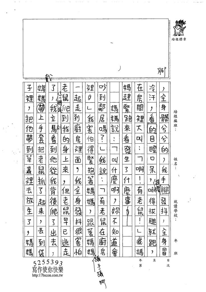 107W5206黃詩穎 (2).jpg