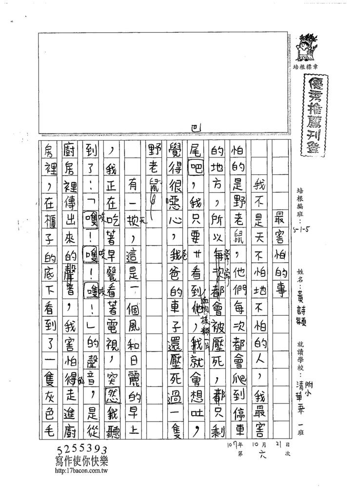 107W5206黃詩穎 (1).jpg
