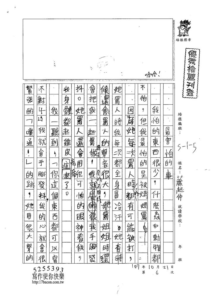 107W5206蕭起仲 (1).jpg