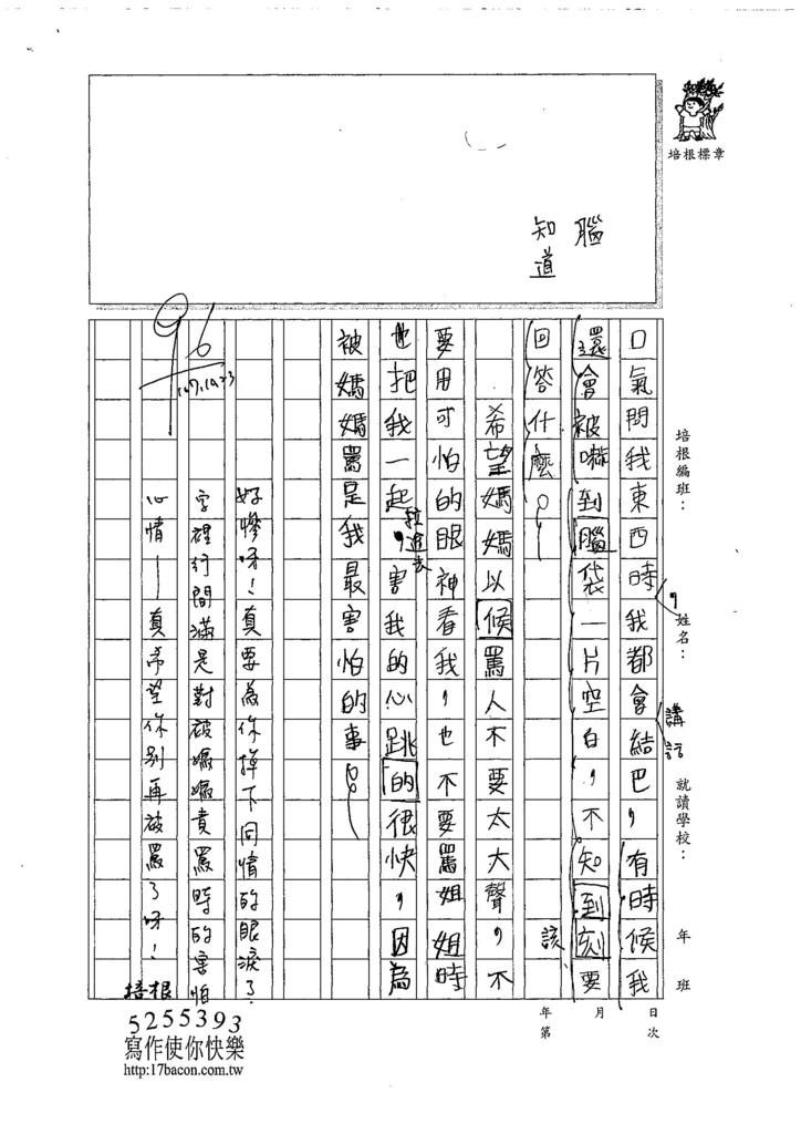 107W5206蕭起仲 (2).jpg