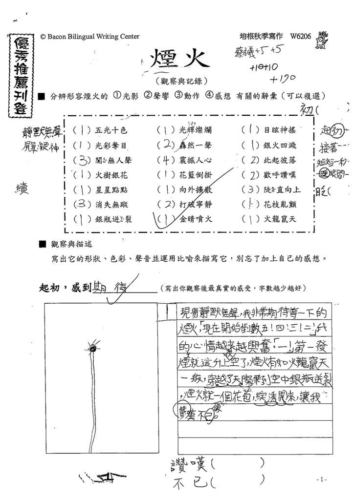 107W6206蔡承羲 (1).jpg