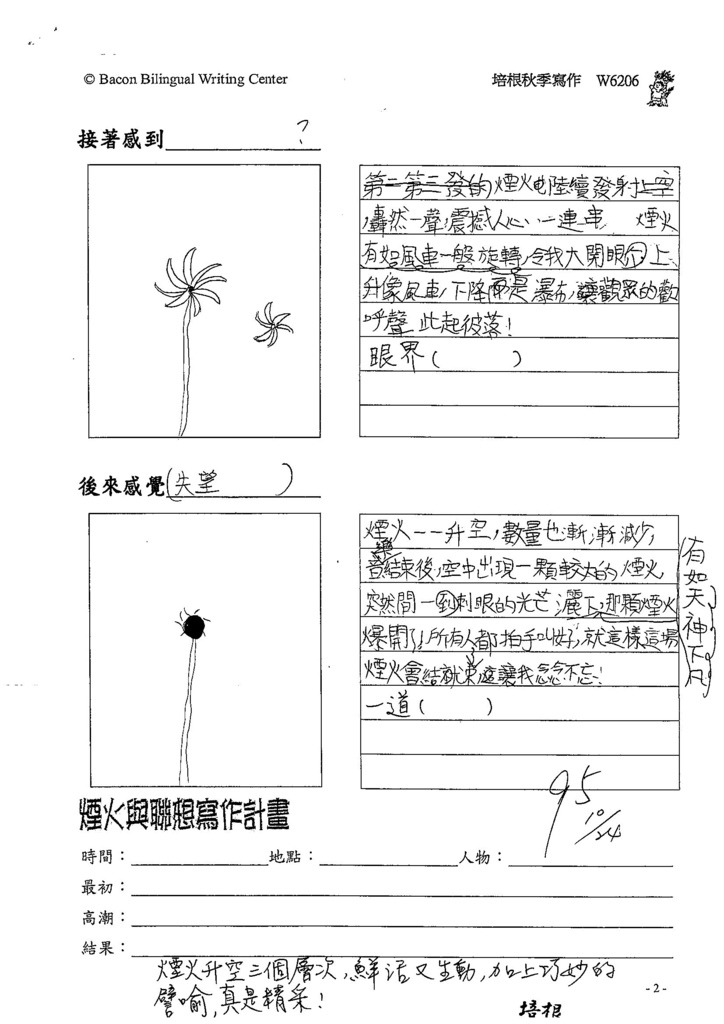 107W6206蔡承羲 (2).jpg