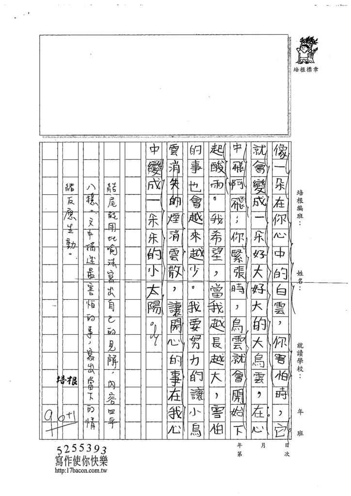 107W5206郭佳穎 (3).jpg