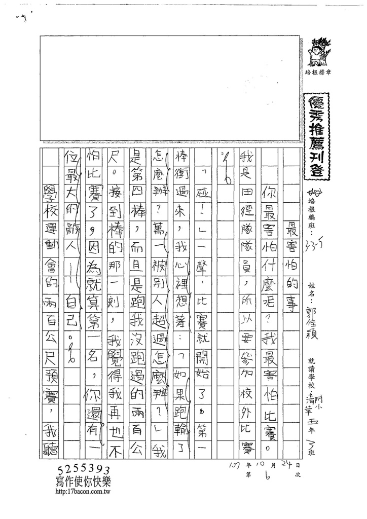 107W5206郭佳穎 (1).jpg