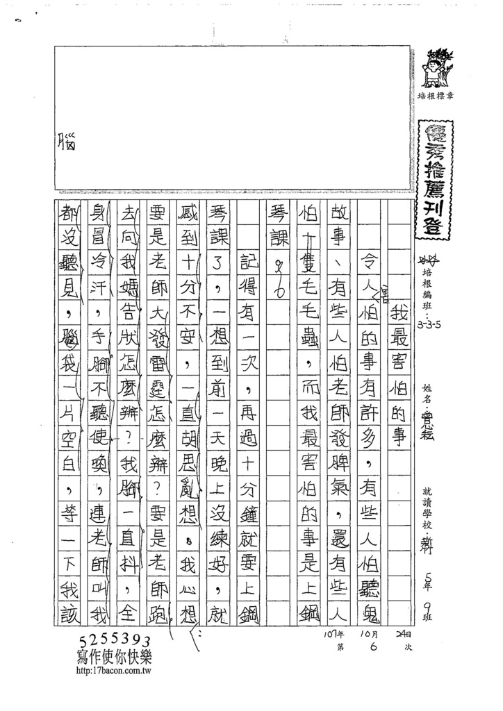 107W5206曾心耘 (1).jpg