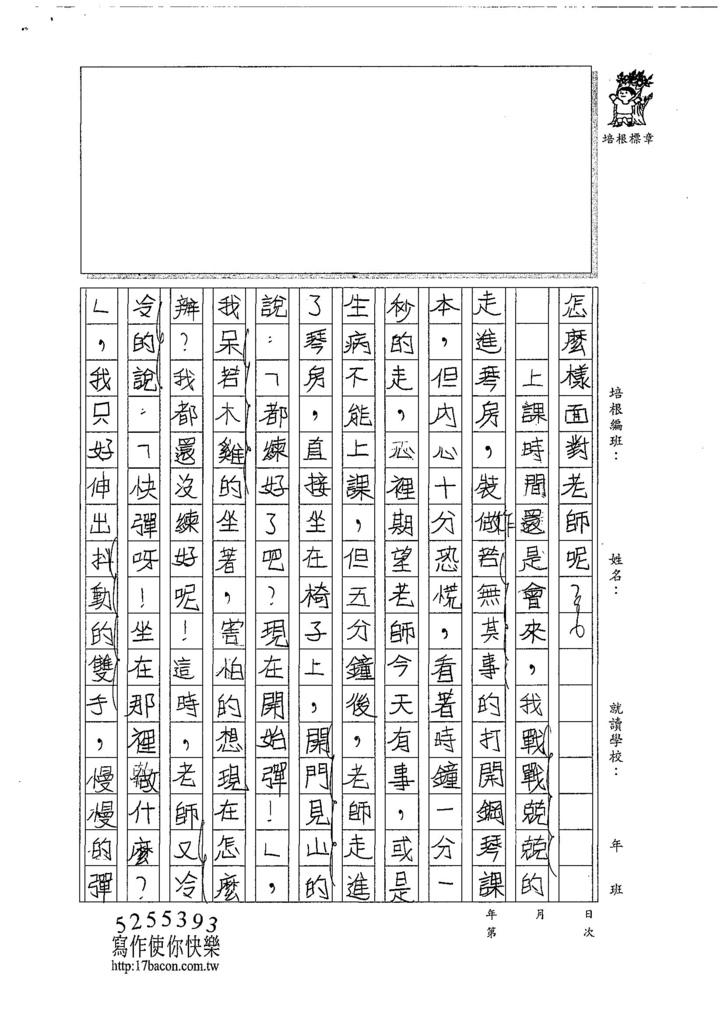 107W5206曾心耘 (2).jpg