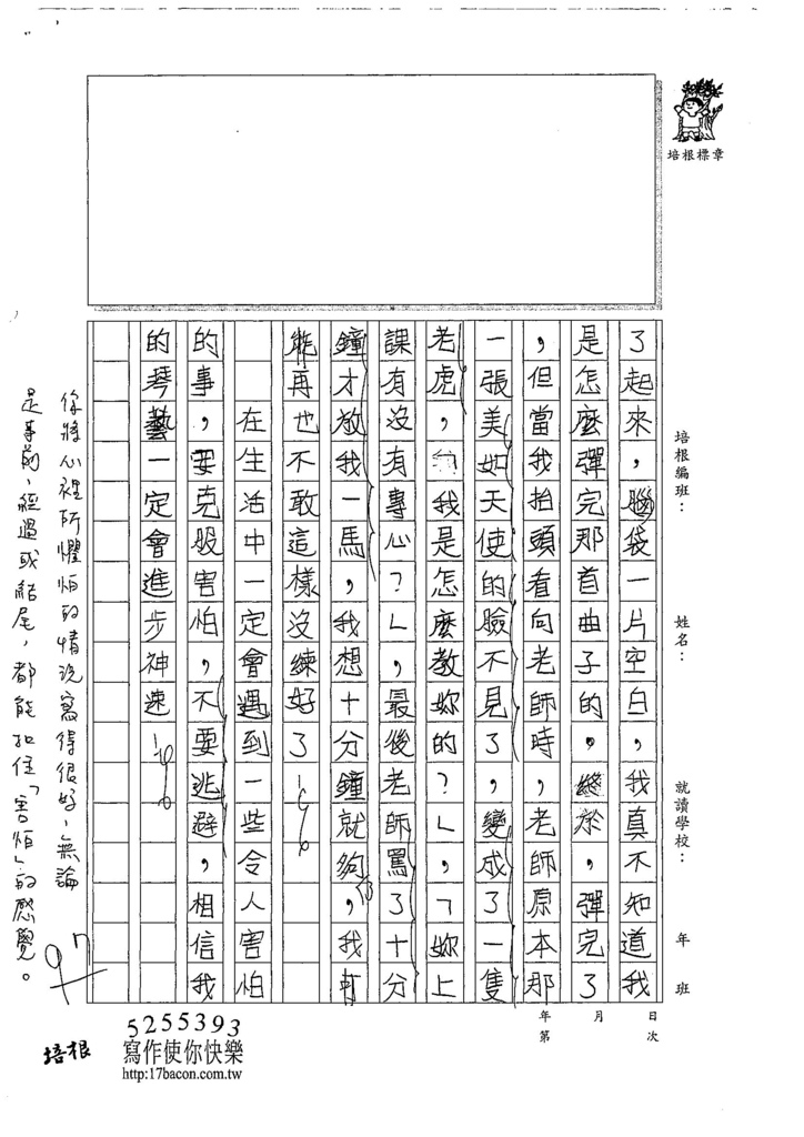107W5206曾心耘 (3).jpg