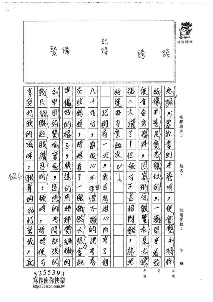 107W5206鍾瀚緯 (2).jpg