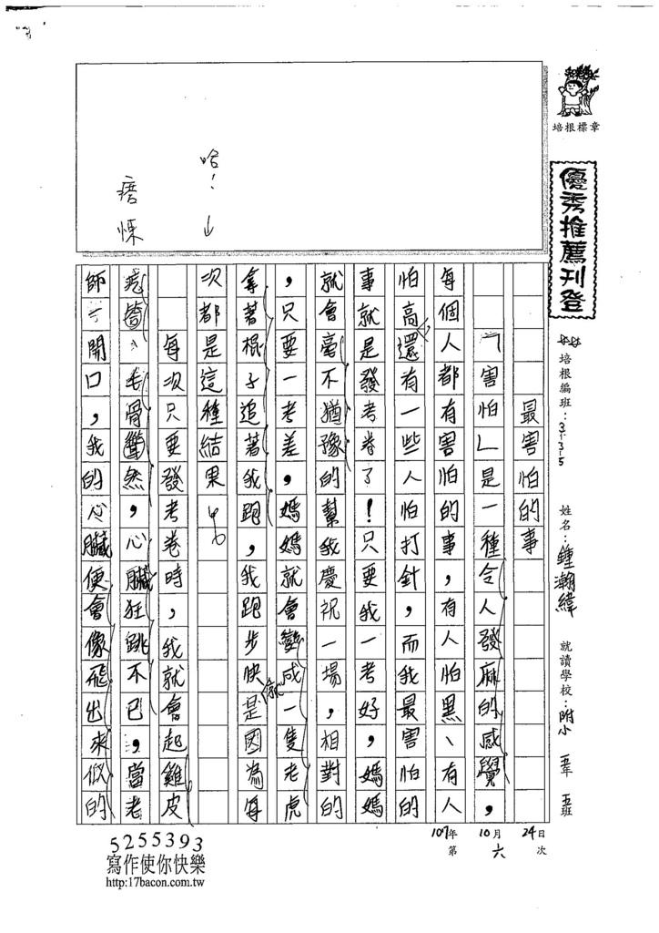 107W5206鍾瀚緯 (1).jpg
