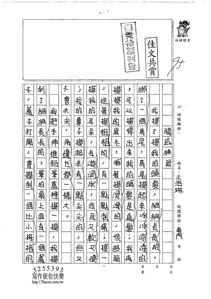 107W4206王洛琳 (1).jpg