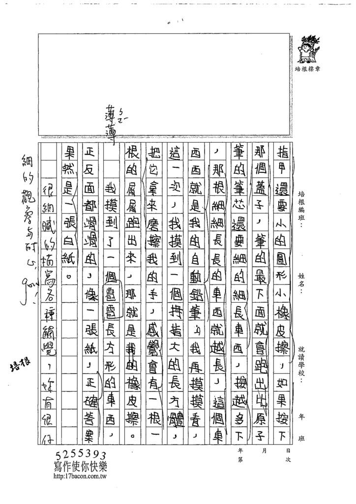 107W4206王洛琳 (2).jpg