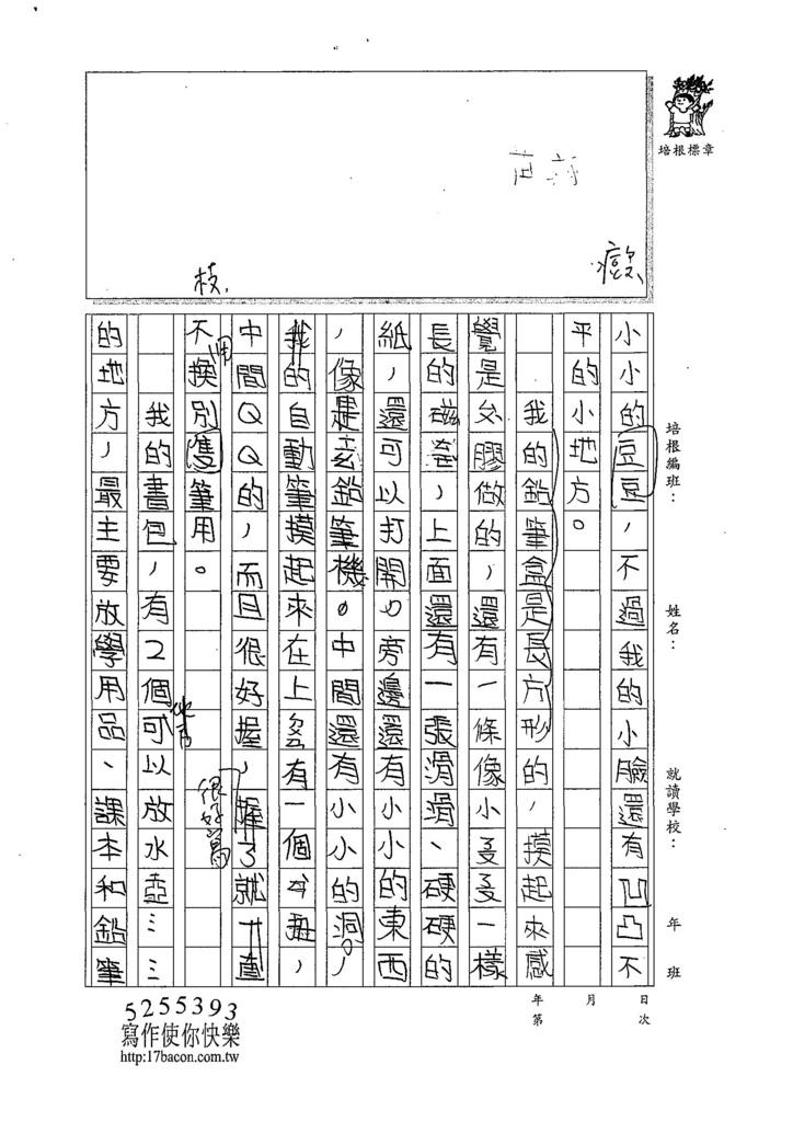 107W4206李欣芸 (2).jpg