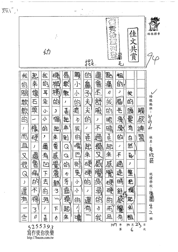 107W4206李欣芸 (1).jpg