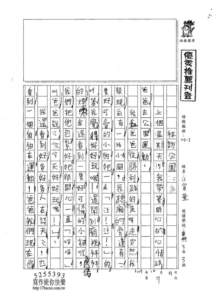 107W3207江宥萱 (1).jpg