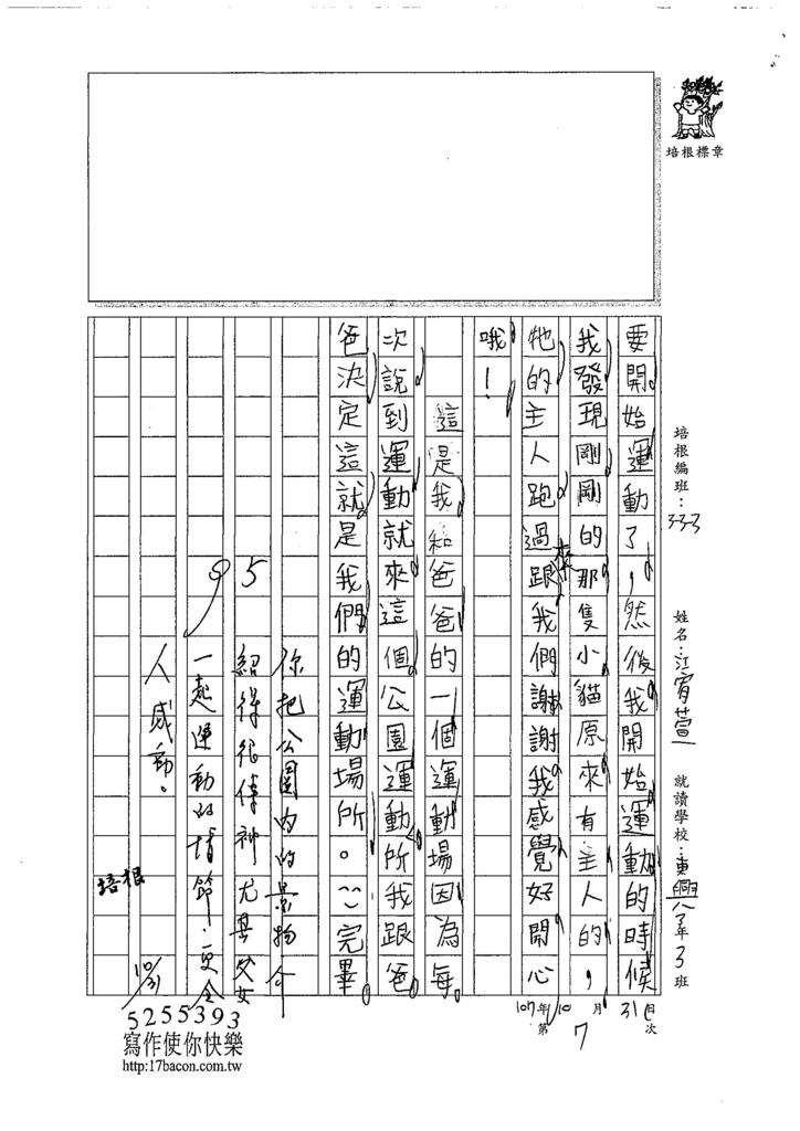107W3207江宥萱 (2).jpg