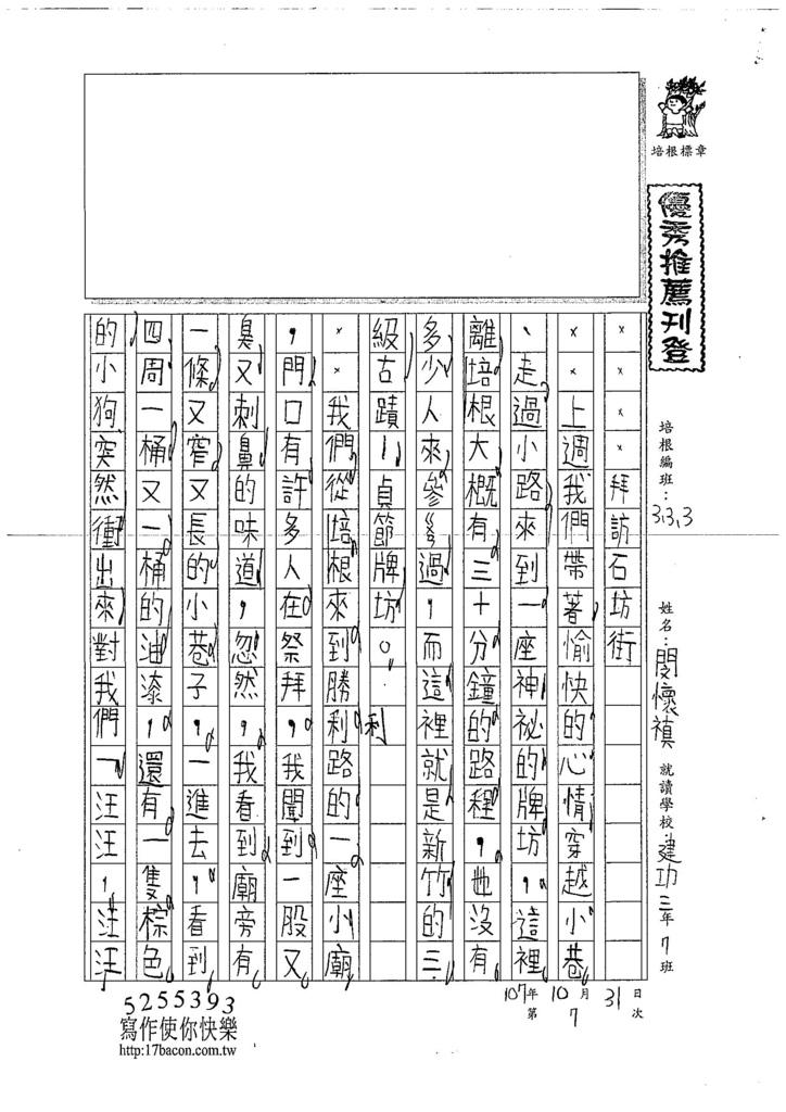 107W3207閔懷禛 (1).jpg