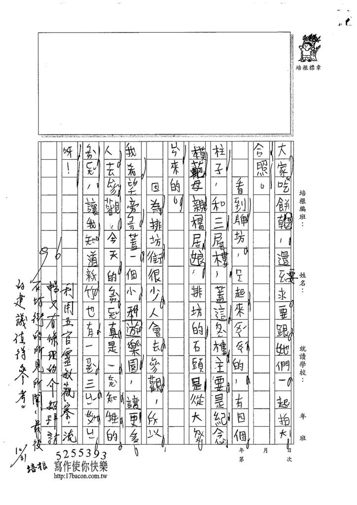 107W3207吳宥昀 (2).jpg