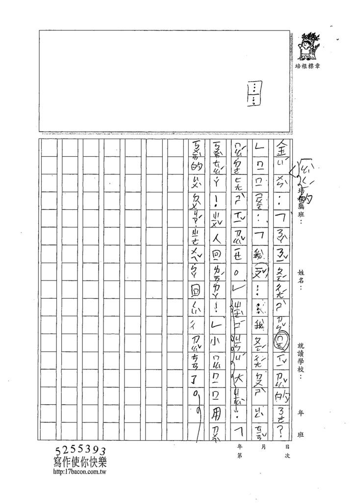 107WB206巫姵妮 (2).jpg