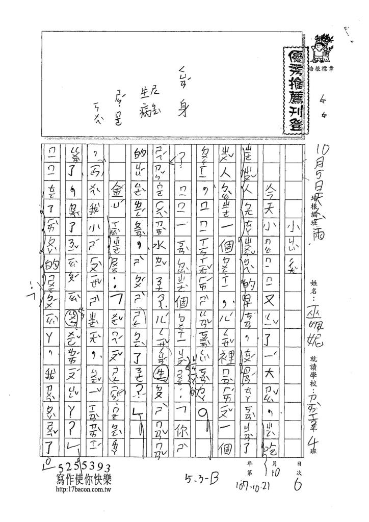 107WB206巫姵妮 (1).jpg