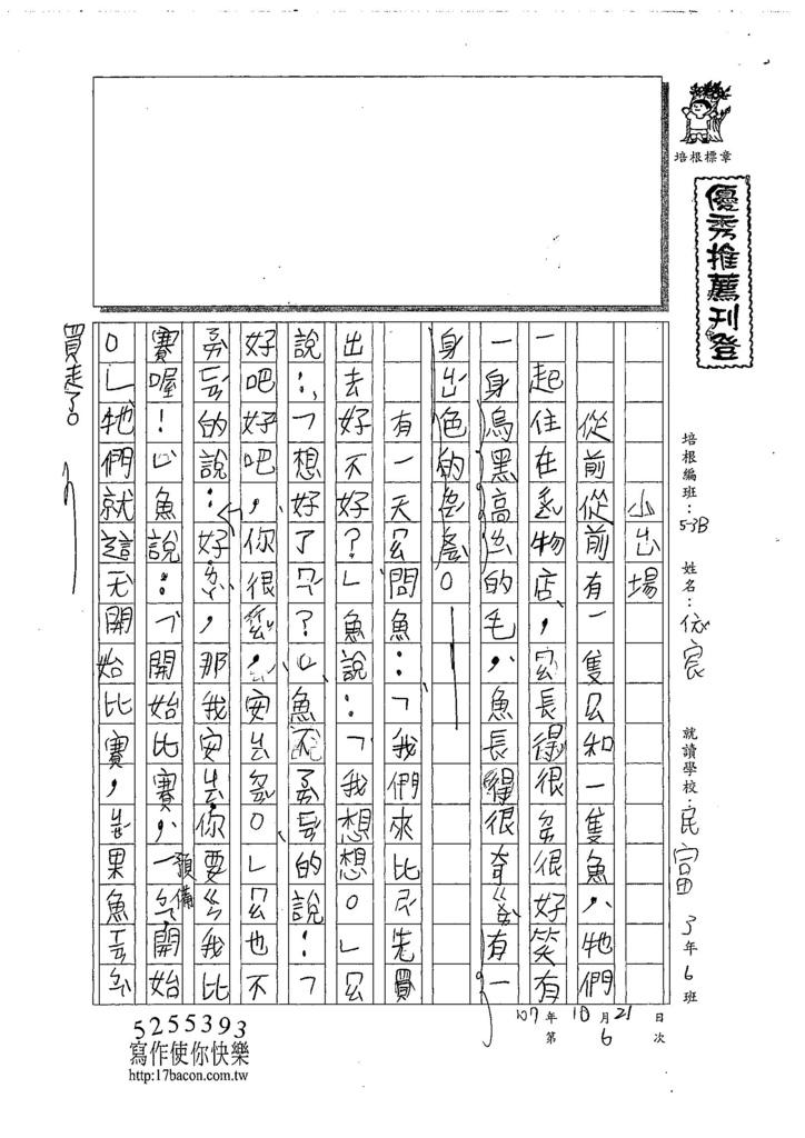 107WB206楊依宸 (1).jpg