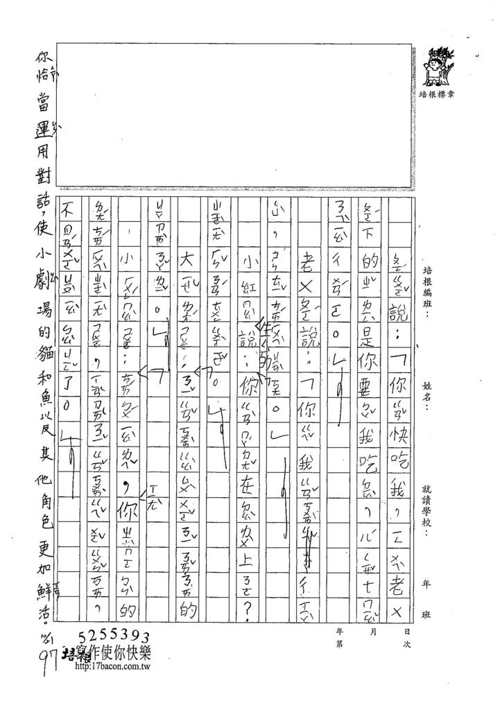 107WB206巫姵妮 (3).jpg