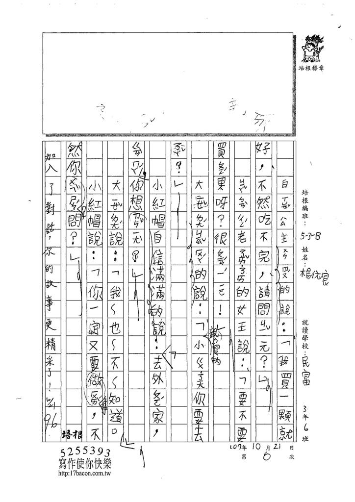 107WB206楊依宸 (2).jpg
