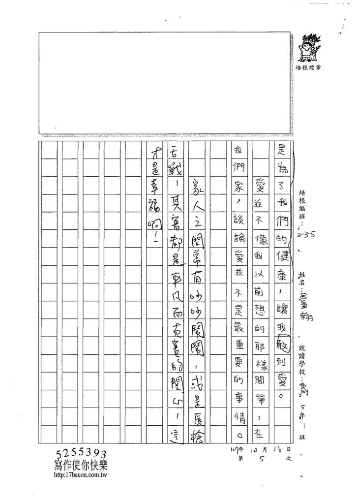 107W5205呂秉翰 (3).jpg