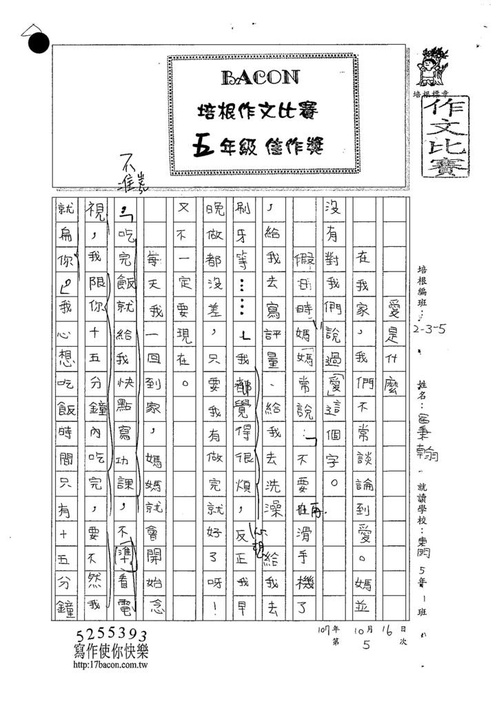 107W5205呂秉翰 (1).jpg