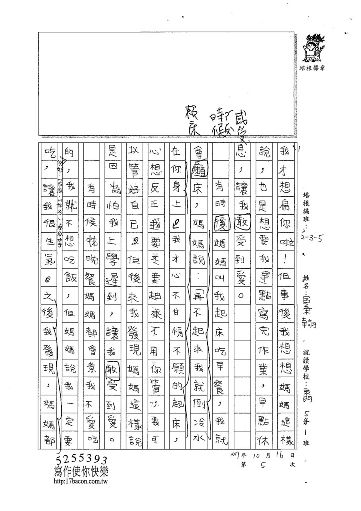 107W5205呂秉翰 (2).jpg