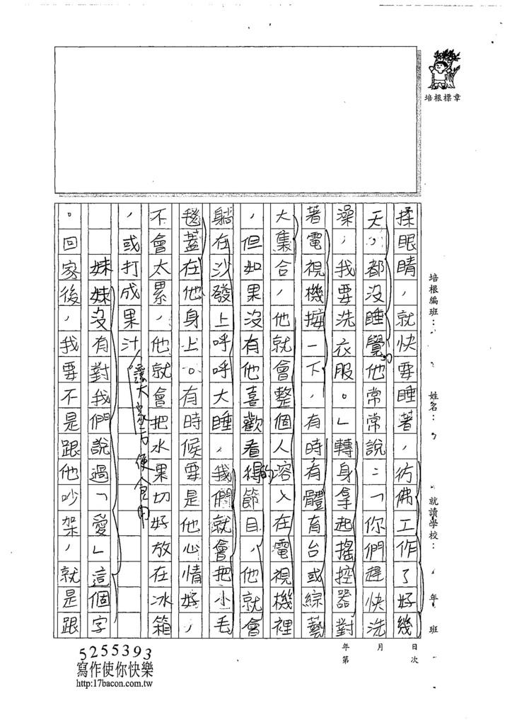 107W5205林琬芝 (2).jpg