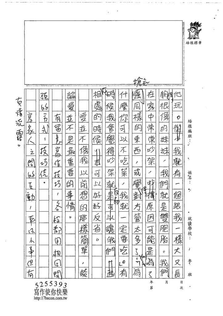 107W5205林琬芝 (3).jpg
