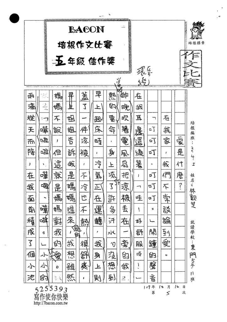 107W5205林歆芝 (1).jpg