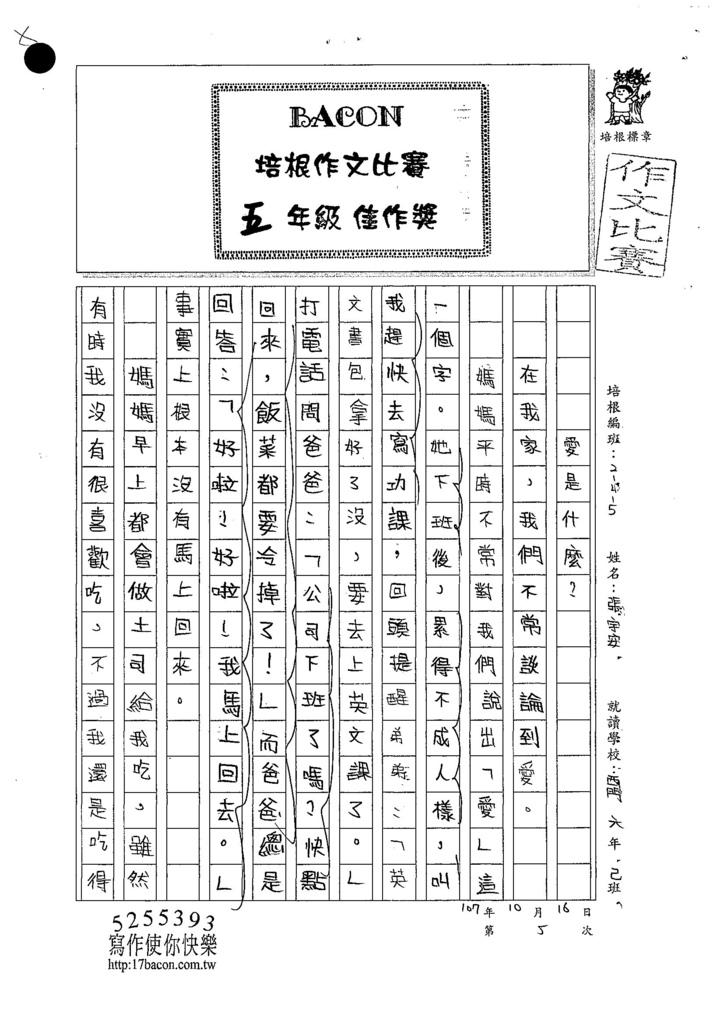 107W5205張宇安 (1).jpg