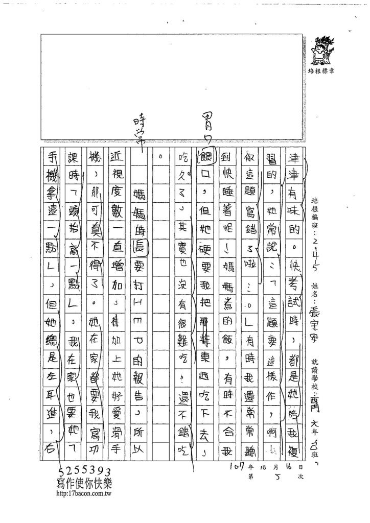 107W5205張宇安 (2).jpg