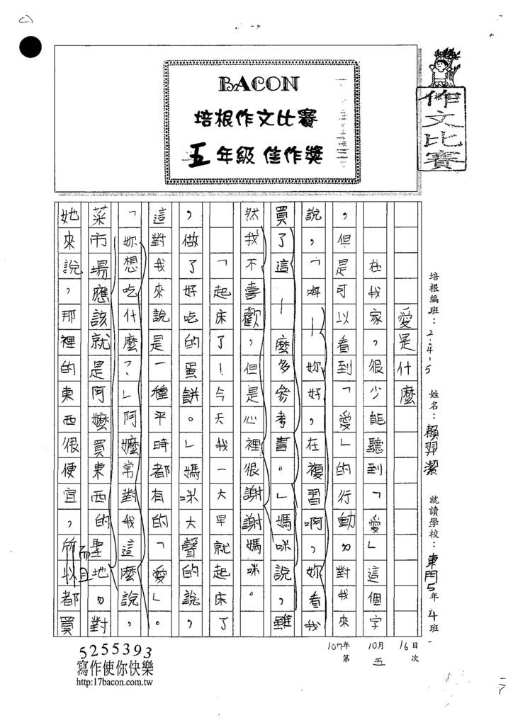 107W5205賴羿潔 (1).jpg